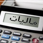 معافیت مالیاتی موسسات خیریه و نیکوکاری