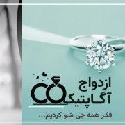 کمپین ازدواج
