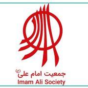آشنایی با فعالیت های جمعیت امام علی