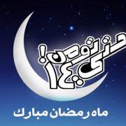 حتی 1400تومن! برای نیکوکاری در رمضان 1400 کافی است