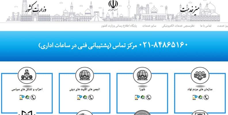 روش ثبت موسسه خیریه مردم نهاد در وزارت کشور